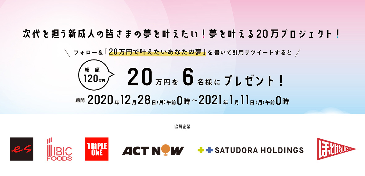 『夢を叶える20万プロジェクト』フォロー&リツイートキャンペーン